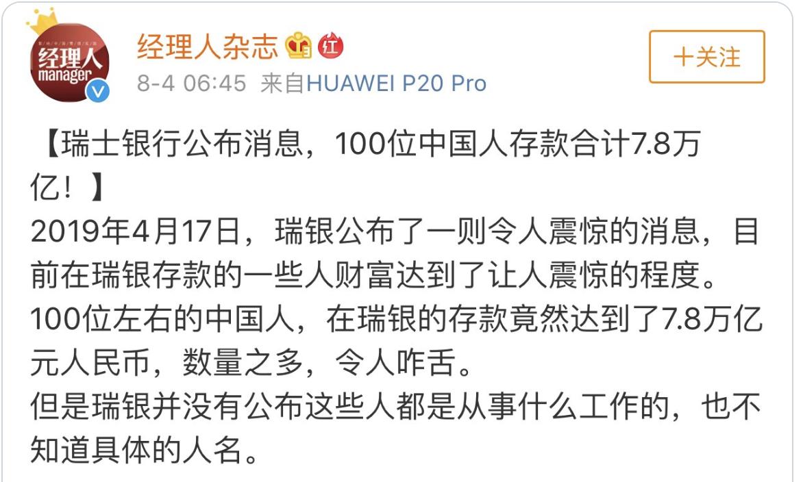 100名中国人在瑞银存款7.8万亿?最新求证来了!